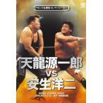 プロレス名勝負コレクション vol.15 天龍源一郎 vs 安生洋二 [DVD]