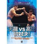 プロレス名勝負コレクション vol.16 天龍 vs 高田 初対決! [DVD]