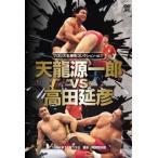 プロレス名勝負コレクション vol.17 天龍 vs 高田延彦 [DVD]