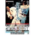 新極真会 第10回オープントーナメント 全世界空手道選手権大会 THE BEST [DVD]