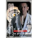 黒澤浩樹  空手革命  4スタンス理論 [DVD]