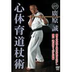 廣原 誠 心体育道杖術 [DVD]