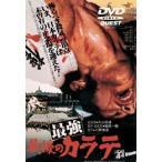 最強最後のカラテ [DVD]