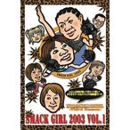 SMACK GIRL 2003 vol.1 [DVD]