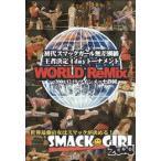 SMACK GIRL WORLD ReMix  [DVD]