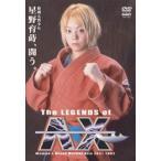 THE LEGENDS of AX 女子格闘技 [DVD]