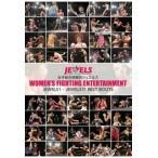 女子総合格闘技 JEWELS ジュエルス一周年記念作品