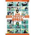 日本ブラジリアン柔術連盟主催  第10回全日本ブラジリアン柔術選手権大会 [DVD]