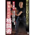 米山俊光 現実対応型格闘術 [DVD]