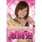 中島安里紗 激闘史 女子プロレス [DVD]