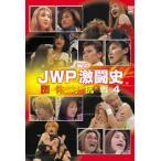 JWP激闘史 団体対抗戦4 [DVD]