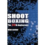 SHOOTBOXING THE 20th ANNIVERSARY 〜BLUE CORNER〜 [DVD]