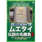 ムエタイ 伝説の名勝負2 ムエタイ通信 復刻版 [DVD]