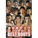 全日本キックボクシング  全日本キック2006 BEST BOUTS [DVD]