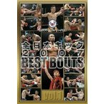 全日本キックボクシング  全日本キック2007 BEST BOUTS vol.1 [DVD]