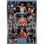 全日本キックボクシング  全日本キック2008 BEST BOUTS vol.1 [DVD]