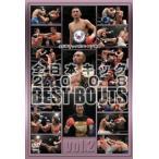 全日本キックボクシング  全日本キック2008 BEST BOUTS vol.2 [DVD]