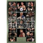 全日本キックボクシング  全日本キック2009 BEST BOUTS vol.1 [DVD]