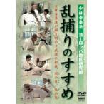 少林寺拳法 乱捕りのすすめ [DVD]