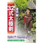 増田 勝 32式太極剣 [DVD]