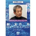 武神館DVDシリーズ vol.2  剣、太刀、刃 初見良昭 [DVD]