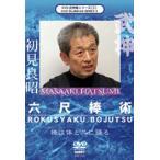 武神館DVDシリーズ vol.3  六尺棒術 初見良昭 [DVD]