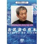 武神館DVDシリーズ vol.4  古武道の奇本 初見良昭 [DVD]