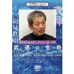武神館DVDシリーズ vol.13  大光明祭2002  武道の生命(いのち)BUDO of LIFE  初見良昭 [DVD]