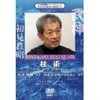 武神館DVDシリーズ vol.21  大光明祭'97  杖術 初見良昭 [DVD]