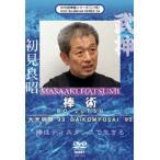 武神館DVDシリーズ vol.24  大光明祭'93 棒術  初見良昭 [DVD]
