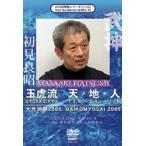 武神館DVDシリーズ vol.25  大光明祭2005  玉虎流 天・地・ 人初見良昭 [DVD]