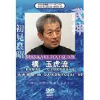 武神館DVDシリーズ vol.26  大光明祭'90 構 - 玉虎流  初見良昭 [DVD]