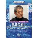 武神館DVDシリーズ vol.28  大光明祭'92  気空の戦い  初見良昭 [DVD]