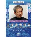 武神館DVDシリーズ vol.29  玉虎流骨指術  初見良昭 [DVD]