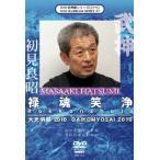 武神館DVDシリーズ vol.37  大光明祭2010  禄魂笑浄  初見良昭 [DVD]