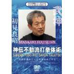 武神館DVDシリーズ vol.39  神伝不動流打拳体術 初見良昭 [DVD]