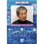 武神館DVDシリーズ vol.40  十手術  初見良昭 [DVD]