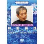 武神館DVDシリーズ vol.41  大光明祭2012  神龍要護  初見良昭 [DVD]