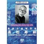 武神館DVDシリーズ Special  最後の実戦忍者  高松寿嗣  [DVD]