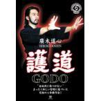 廣木道心 護道 GODO [DVD]