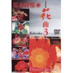 Arakinema  花曲3  Flower Rondo 3 荒木経惟 アラーキー [DVD]