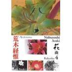 Arakinema  花曲4「死曲」 荒木経惟 アラーキー [DVD]
