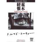 Arakinema  クルマド・トーキョー  荒木経惟 アラーキー [DVD]