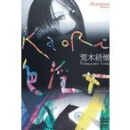 Arakinema  KaoRi  色淫女  荒木経惟 アラーキー [DVD]