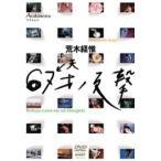 Arakinema  67才ノ反撃  荒木経惟 アラーキー [DVD]