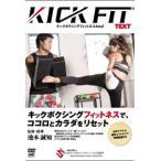 池本誠知  KICKFIT text  キックボクシング フィットネス AtoZ [DVD]