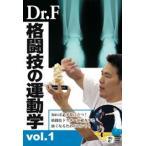 Dr.F 格闘技の運動学 vol.1 [DVD]