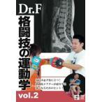 Dr.F 格闘技の運動学 vol.2 [DVD]