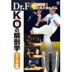 Dr.F KOの解剖学 ボディ&下段篇 ローキック [DVD]
