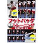 """石田太志 フットバッグ""""体幹""""トレーニング 空手蹴り技上達法 [DVD]"""